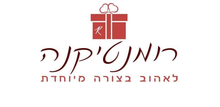 עיצוב לוגו למתנות רומנטיות