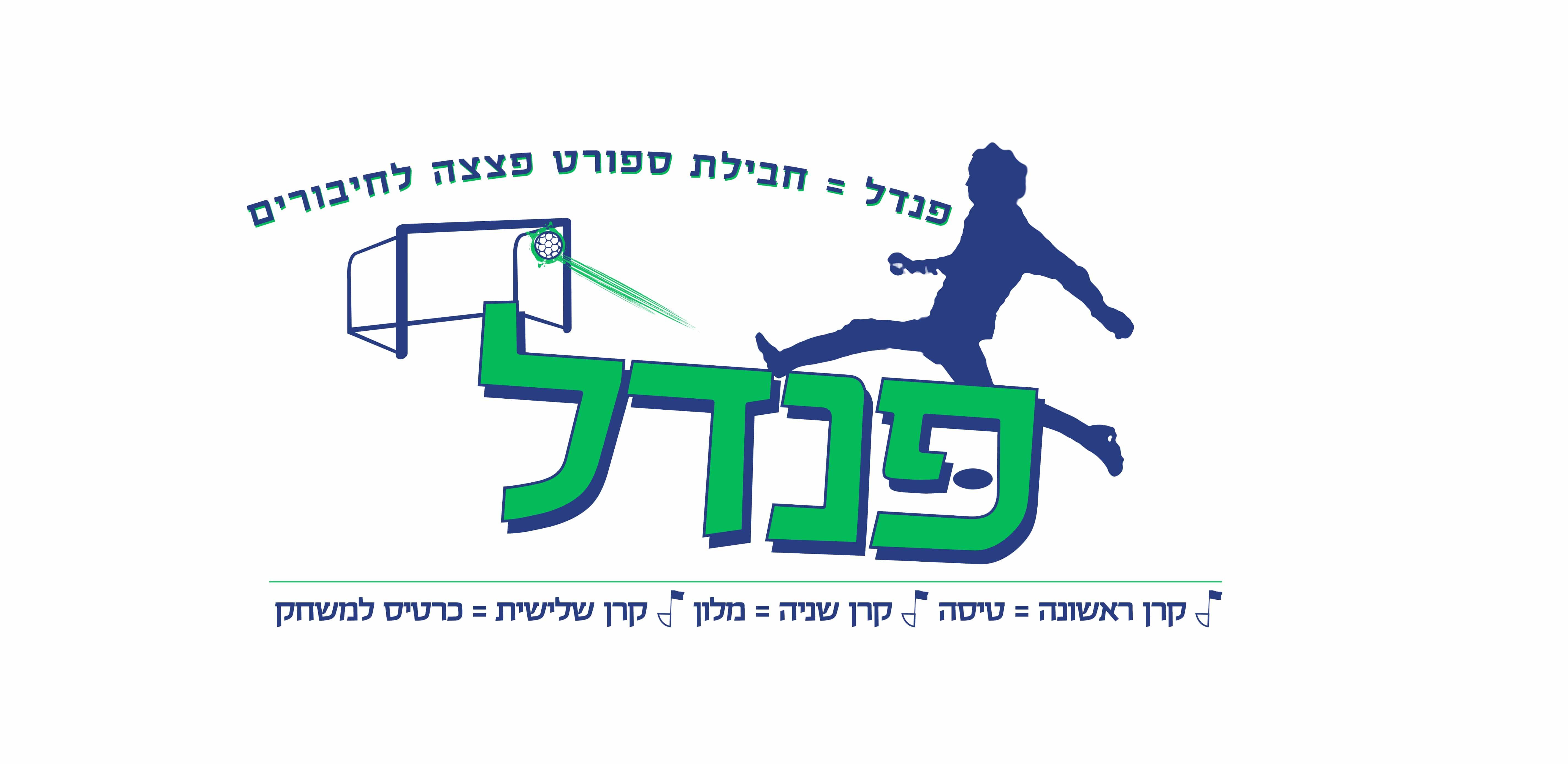 עיצוב לוגו לחבילות נופש