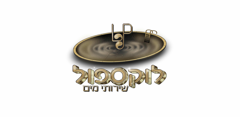 עיצוב לוגו לניקוי בריכות
