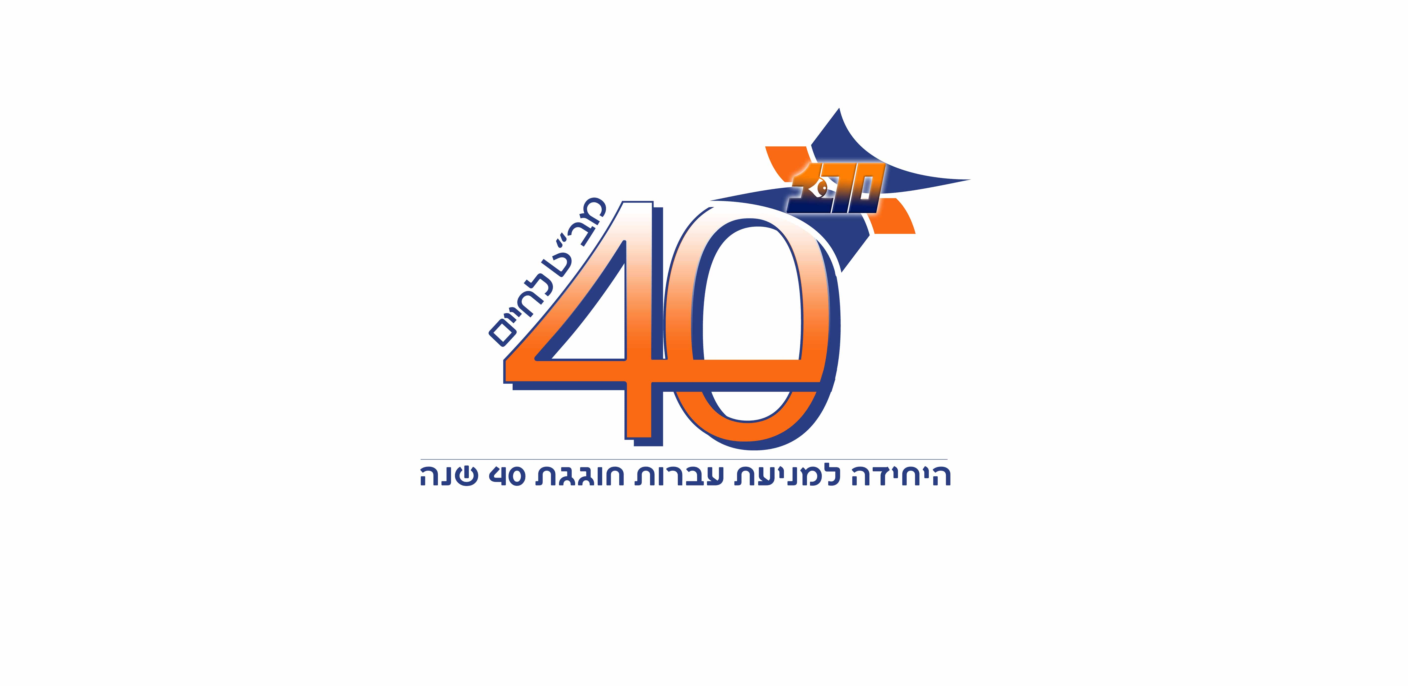 עיצוב לוגו לשדה התעופה בן גוריון